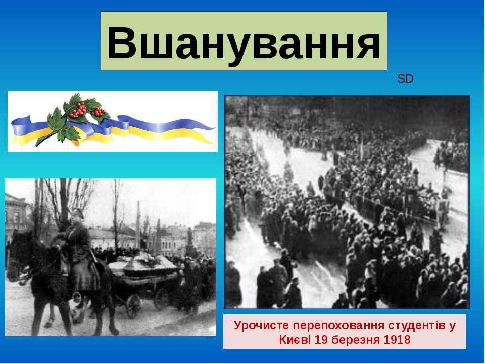 Вшанування Урочисте перепоховання студентів у Києві 19 березня 1918 SD