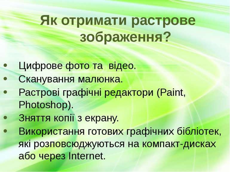 Як отримати растрове зображення? Цифрове фото та відео. Сканування малюнка. Р...