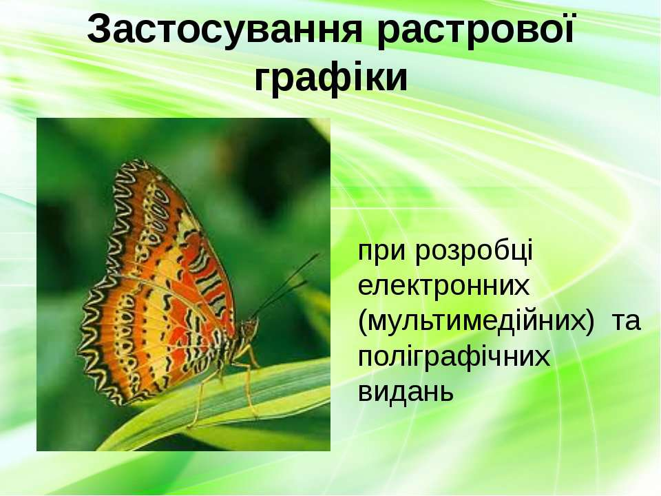 при розробці електронних (мультимедійних) та поліграфічних видань Застосуванн...