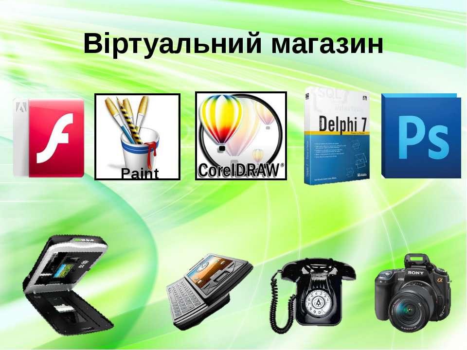 Віртуальний магазин