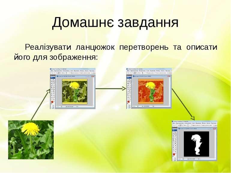 Домашнє завдання Реалізувати ланцюжок перетворень та описати його для зображе...