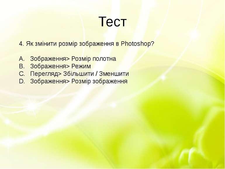 Тест 4. Як змінити розмір зображення в Photoshop? Зображення> Розмір полотна ...