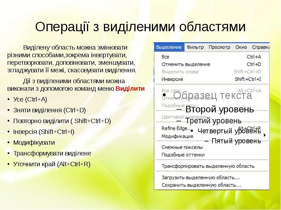 Операції з виділеними областями Виділену область можна змінювати різними спос...