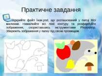 Практичне завдання Відкрийте файл Їжак.psd, що розташований у папці Мої малюн...