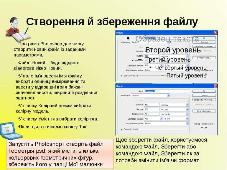 Створення й збереження файлу Програма Photoshop дає змогу створити новий файл...