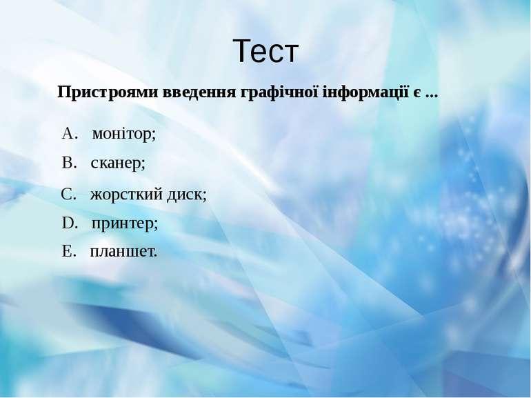 Тест Пристроями введення графічної інформації є ... A. монітор; B. сканер; C....