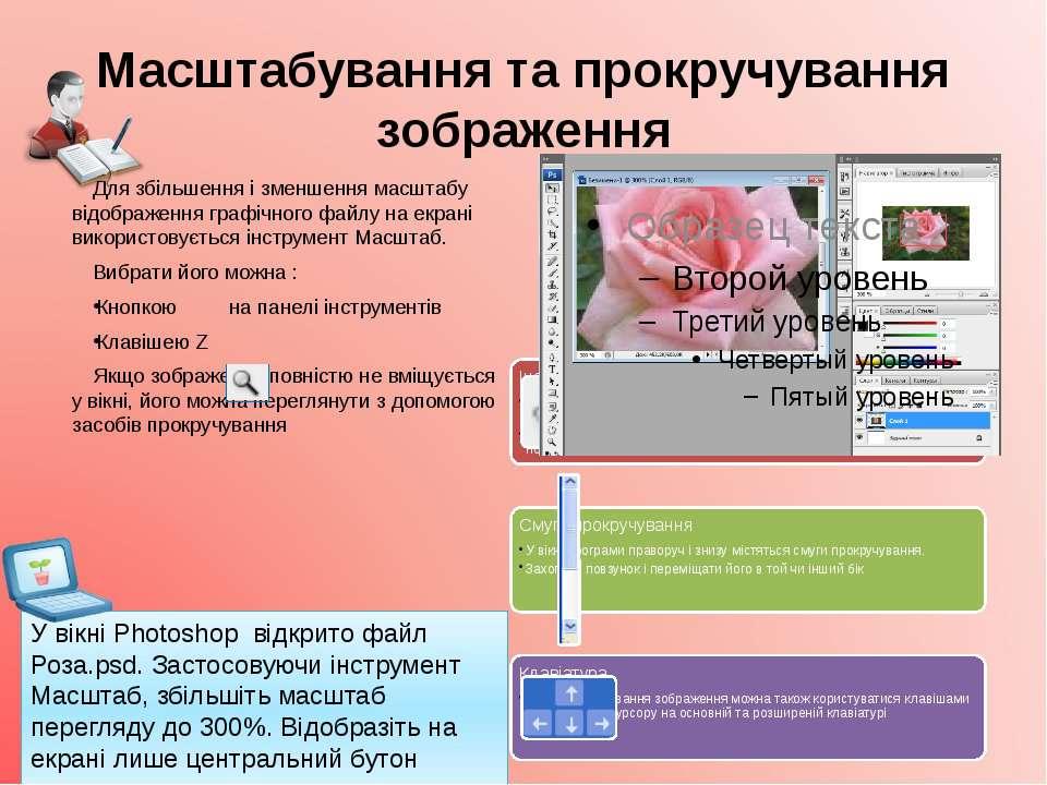 Масштабування та прокручування зображення Для збільшення і зменшення масштабу...