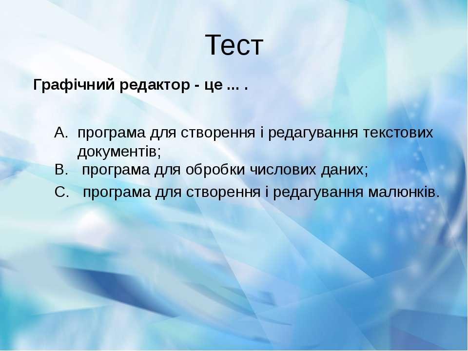 Тест Графічний редактор - це ... . програма для створення і редагування текст...