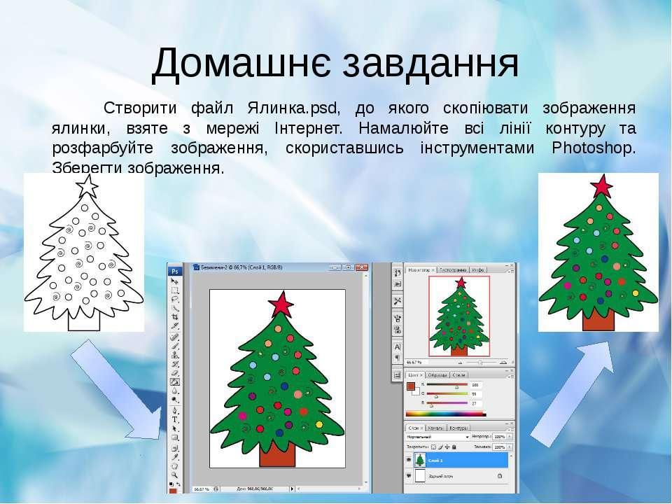 Домашнє завдання Створити файл Ялинка.psd, до якого скопіювати зображення яли...