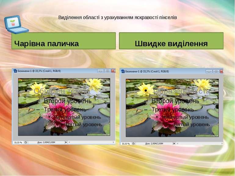 Виділення області з урахуванням яскравості пікселів Чарівна паличка Швидке ви...