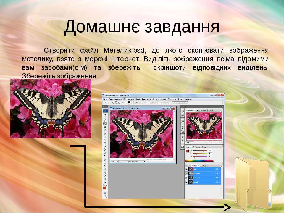 Домашнє завдання Створити файл Метелик.psd, до якого скопіювати зображення ме...