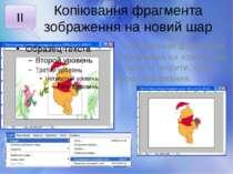 Копіювання фрагмента зображення на новий шар Копіювання фрагмента зображення ...