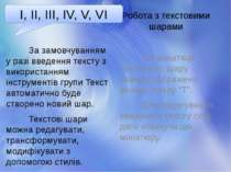Робота з текстовими шарами За замовчуванням у разі введення тексту з використ...