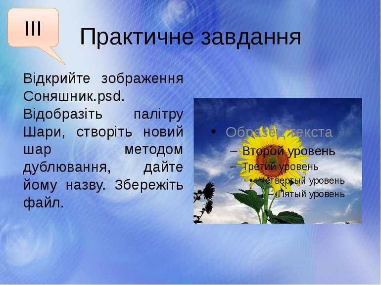 Практичне завдання III Відкрийте зображення Соняшник.psd. Відобразіть палітру...