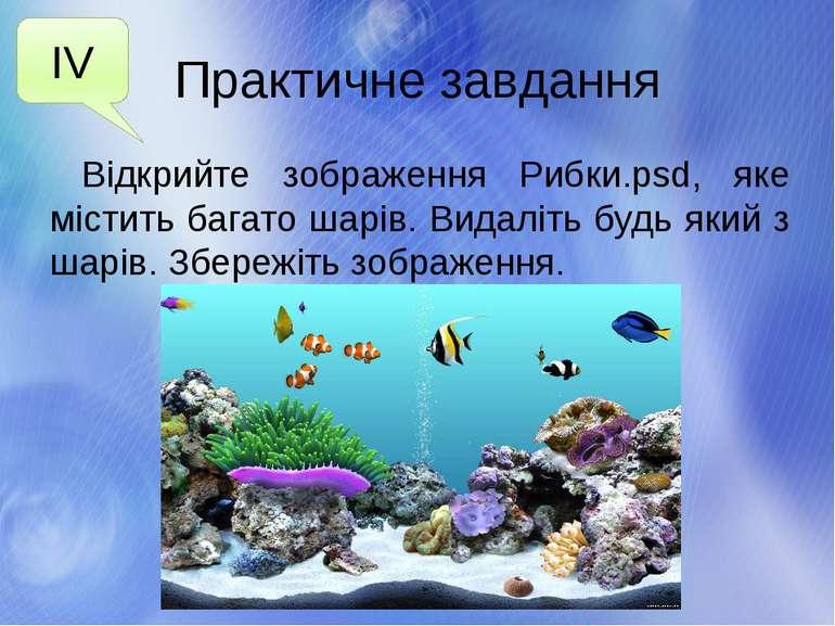 Практичне завдання IV Відкрийте зображення Рибки.psd, яке містить багато шарі...