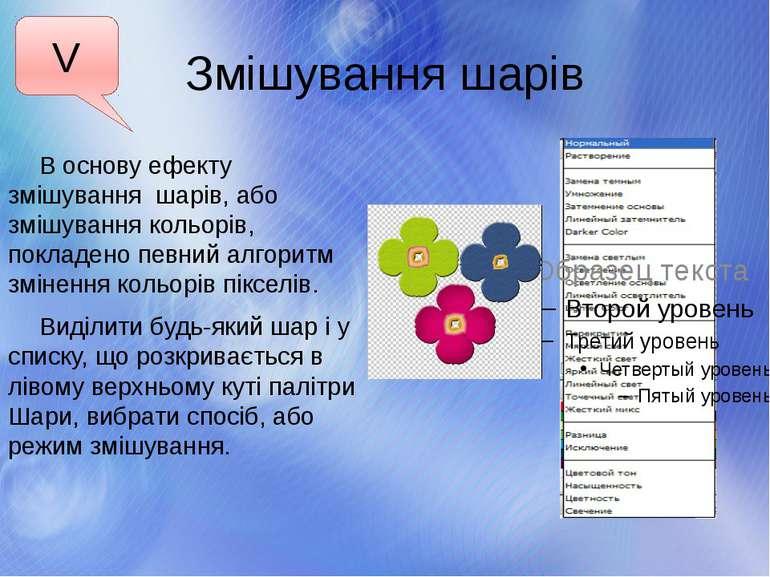 Змішування шарів В основу ефекту змішування шарів, або змішування кольорів, п...