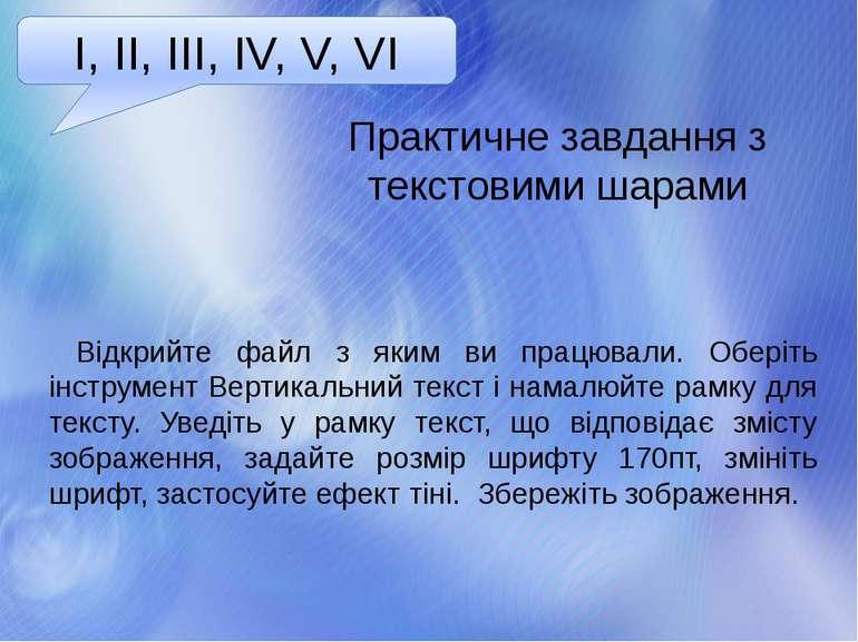 Практичне завдання з текстовими шарами I, II, III, IV, V, VI Відкрийте файл з...