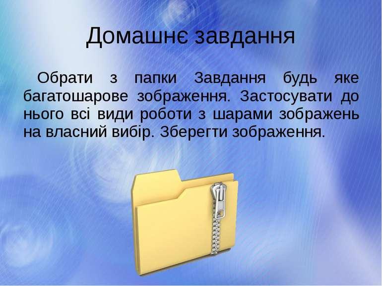 Домашнє завдання Обрати з папки Завдання будь яке багатошарове зображення. За...
