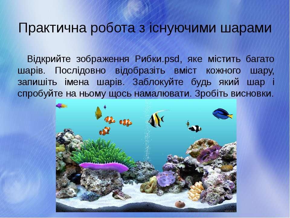 Практична робота з існуючими шарами Відкрийте зображення Рибки.psd, яке місти...