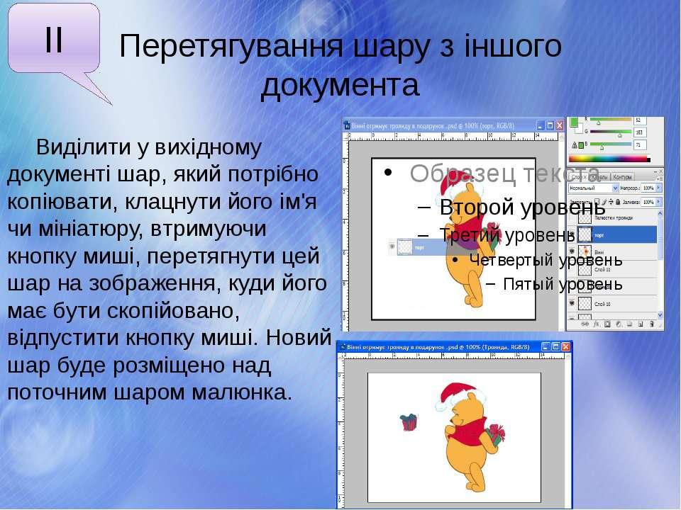 Перетягування шару з іншого документа Виділити у вихідному документі шар, яки...