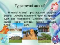 Туристичні агенції В папці Агенції розташовані графічні файли. Оберіть головн...