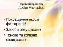 Переваги програми Adobe Photoshop Покращення якості фотографій Засоби ретушув...