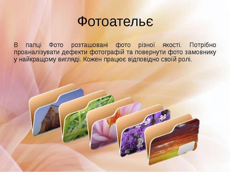 Фотоательє В папці Фото розташовані фото різної якості. Потрібно проаналізува...
