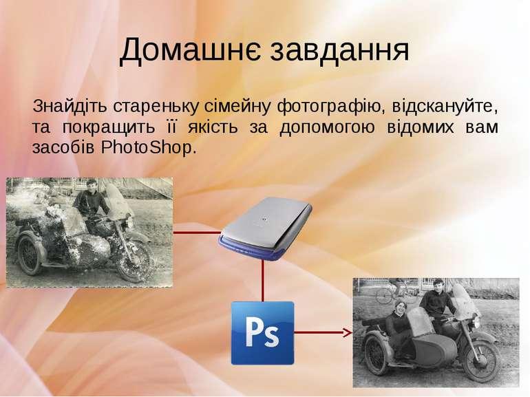 Домашнє завдання Знайдіть стареньку сімейну фотографію, відскануйте, та покра...