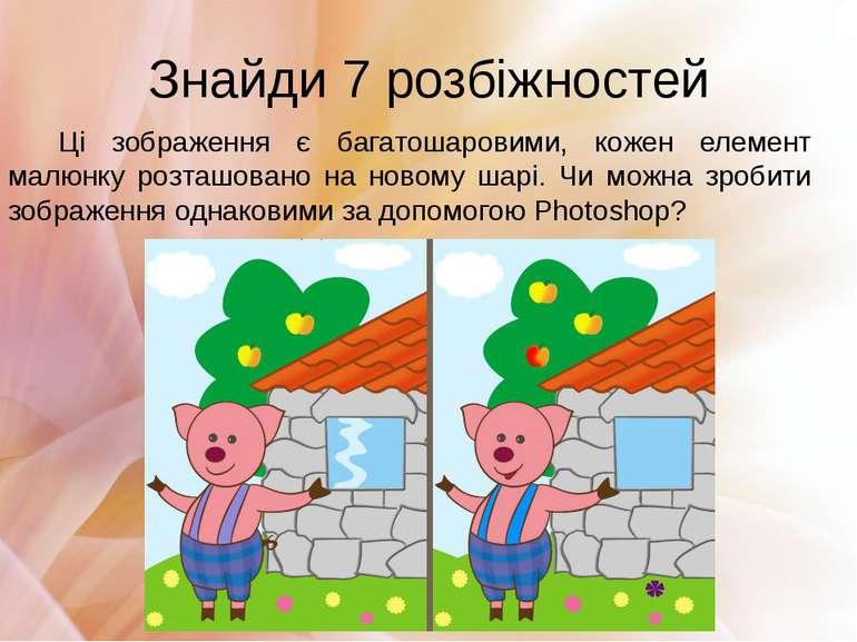 Знайди 7 розбіжностей Ці зображення є багатошаровими, кожен елемент малюнку р...