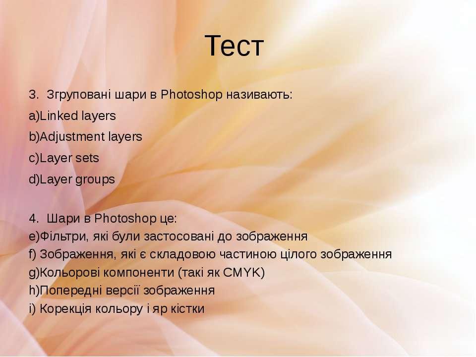 Тест 3. Згруповані шари в Photoshop називають: Linked layers Adjustment layer...