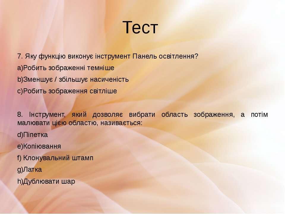 Тест 7. Яку функцію виконує інструмент Панель освітлення? Робить зображенні т...