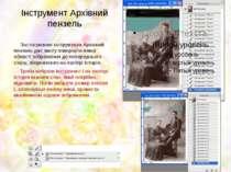 Інструмент Архівний пензель Застосування інструмента Архівний пензель дає змо...