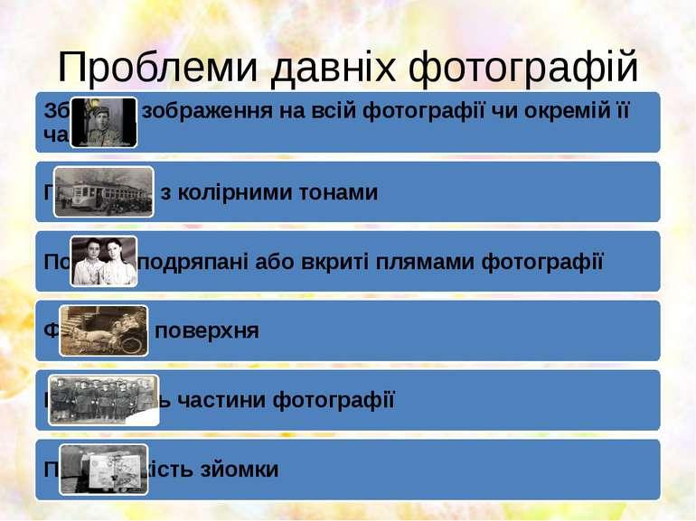 Проблеми давніх фотографій
