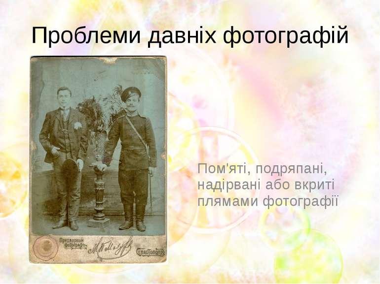 Проблеми давніх фотографій Пом'яті, подряпані, надірвані або вкриті плямами ф...