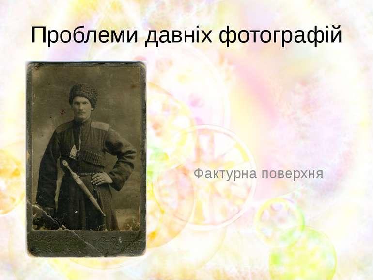 Проблеми давніх фотографій Фактурна поверхня
