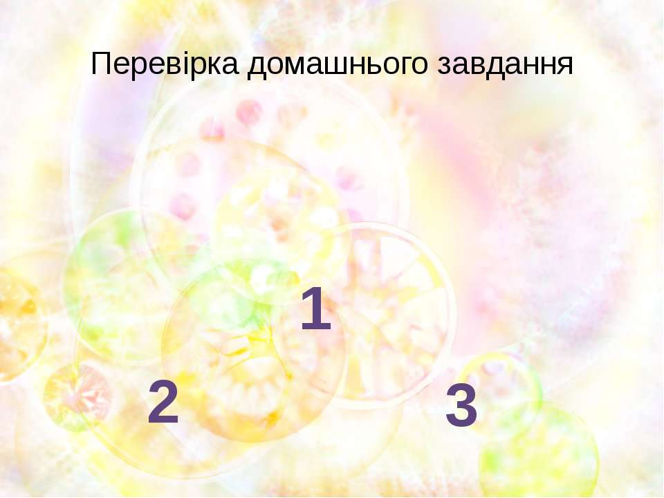 Перевірка домашнього завдання 2 1 3