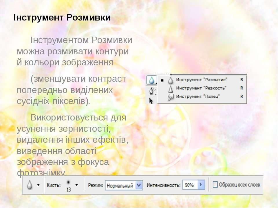 Інструмент Розмивки Інструментом Розмивки можна розмивати контури й кольори з...