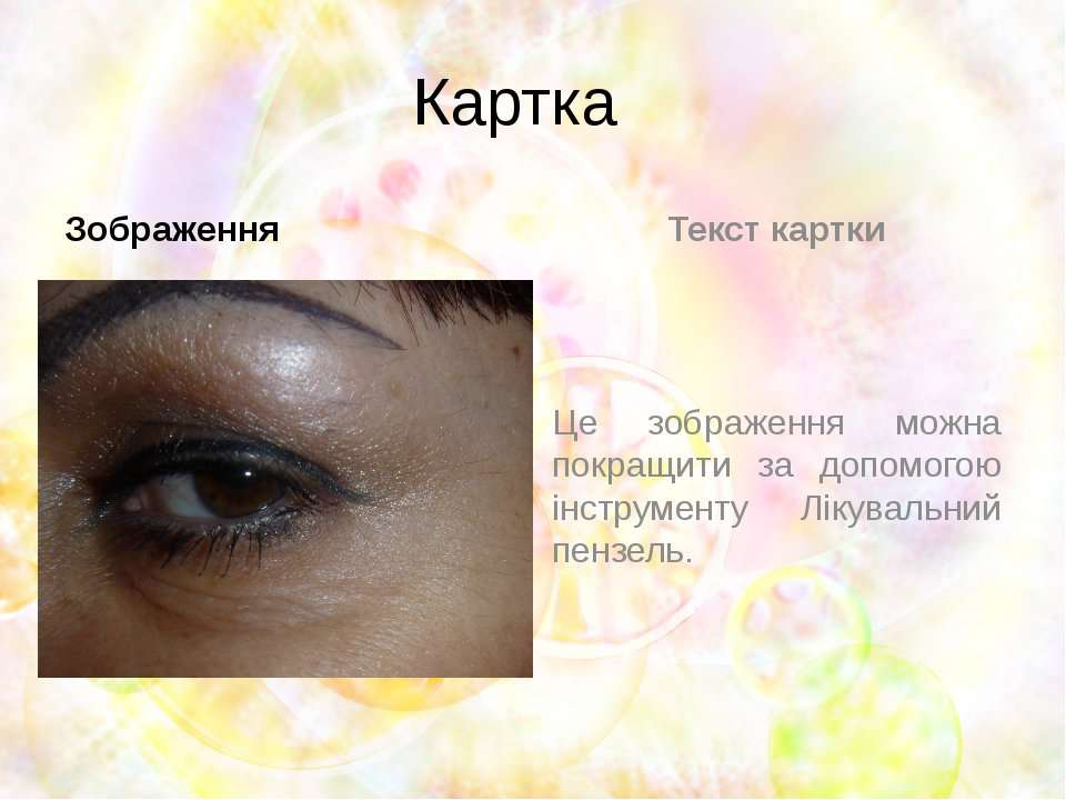 Картка Зображення Текст картки Це зображення можна покращити за допомогою інс...
