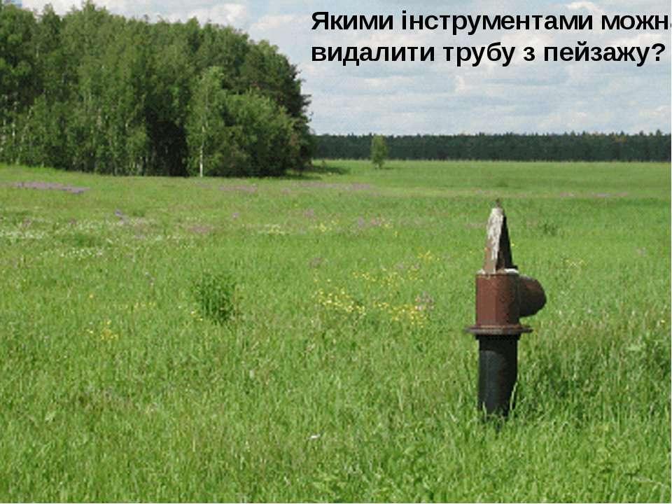 Якими інструментами можна видалити трубу з пейзажу?