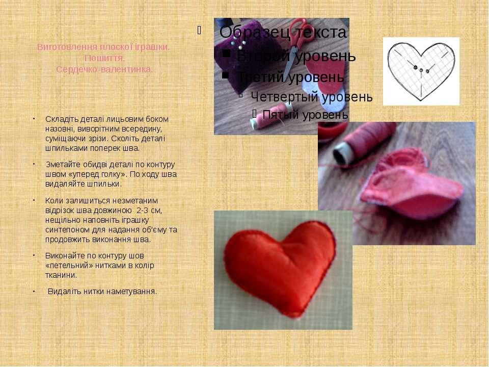 Виготовлення плоскої іграшки. Пошиття. Сердечко-валентинка. Складіть деталі л...