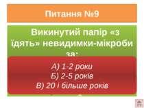 "Тур № 2 ""Вустами дитини"""
