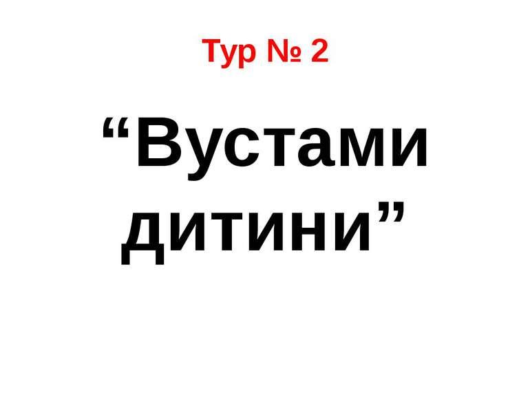 "Тур № 3 ""Чорна скринька"""