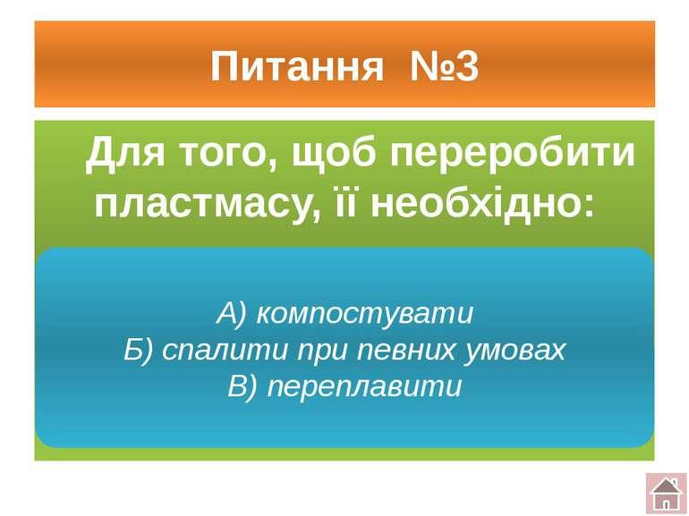 Питання №4 Першочергове завдання під час вибору місця звилища: а ) захист пов...