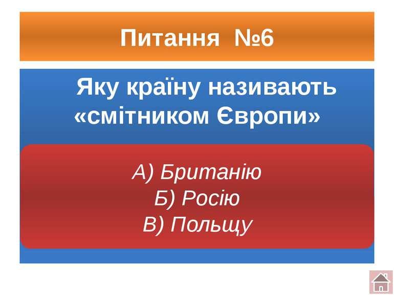 Питання №7 Які з радіоактивних відходів цілеспрямовано розсіюють у навколишнє...