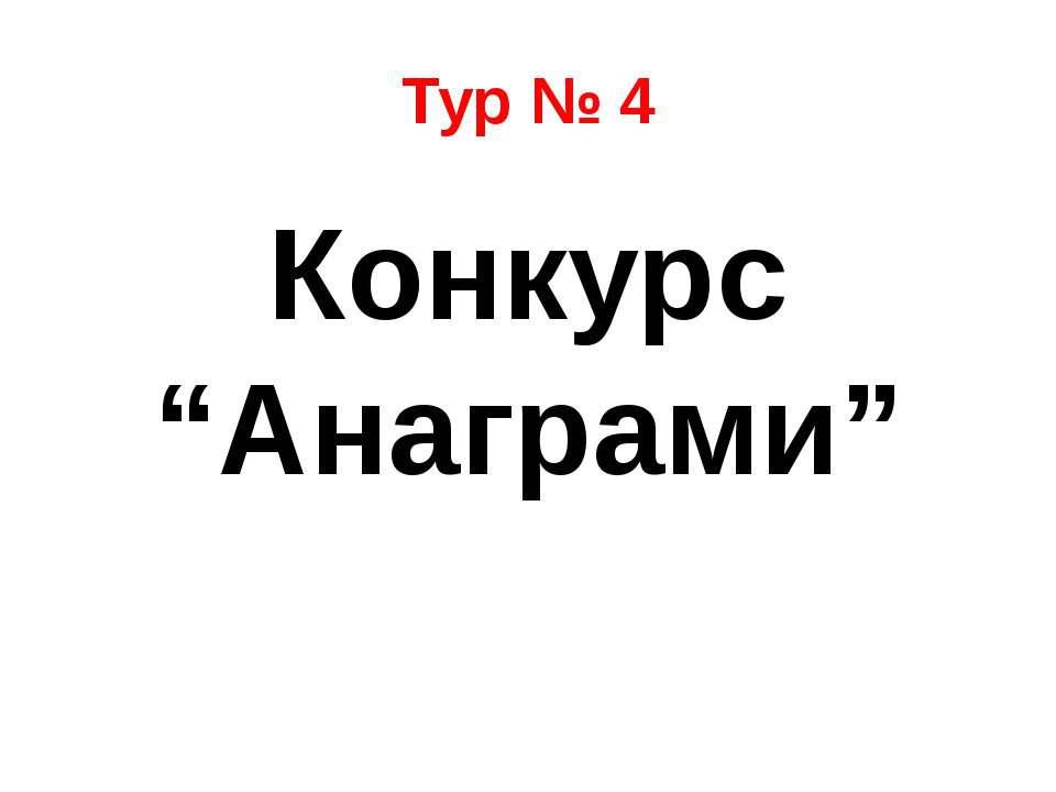 """Тур № 5 """"Екологічна листівка"""""""