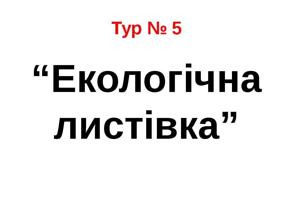 """Тур № 5""""Екологічна листівка"""""""