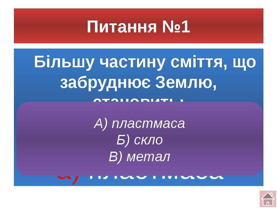 Питання №2 Перед початком утилізації відходів їх необхідно а) розсортувати А)...