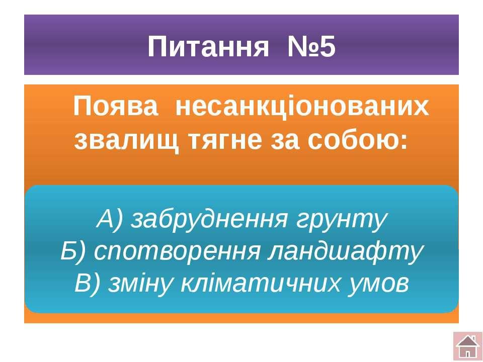 Питання №6 Яку країну називають «смітником Європи» А) Британію А) Британію Б)...