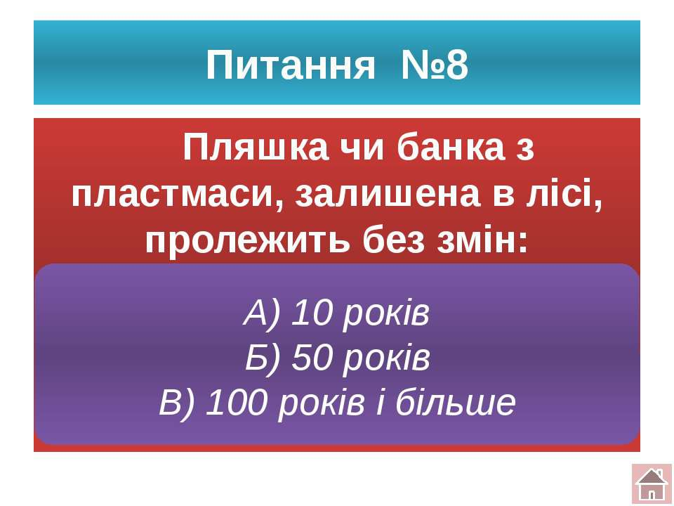 Питання №9 Викинутий папір «з їдять» невидимки-мікроби за: а) 1-2 роки А) 1-2...