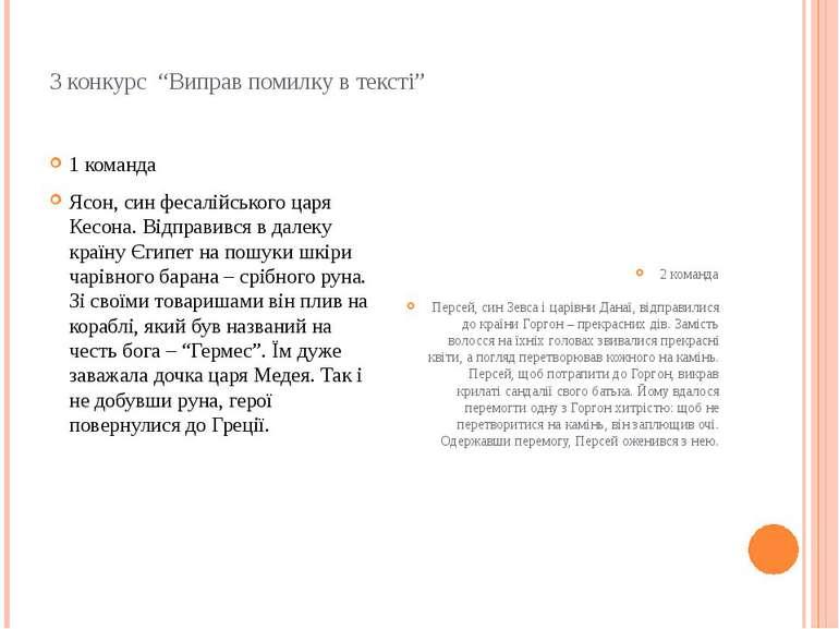 """3 конкурс """"Виправ помилку в тексті"""" 1 команда Ясон, син фесалійського царя Ке..."""